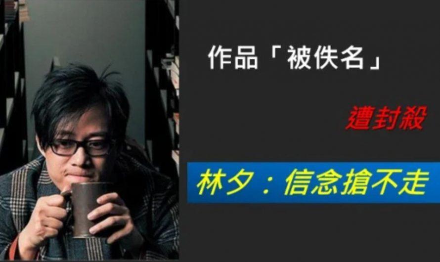 在台北紀念六四 香港填詞人林夕高喊:天滅中共