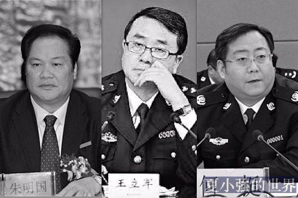 重慶公安局長