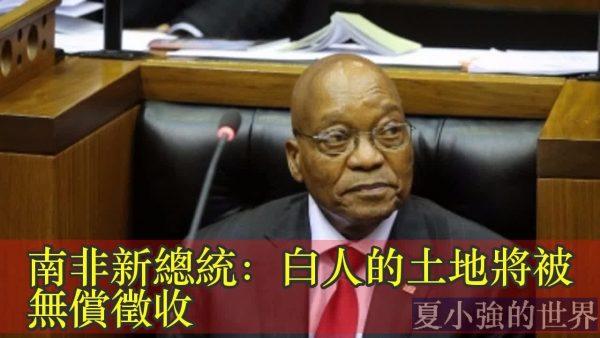 從南非和津巴布韋看黑人執政能力