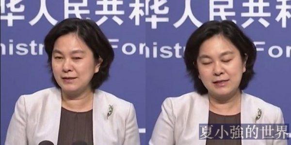 華春瑩答記者問為何49秒眨眼多達55次