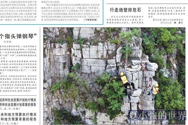 中共黨媒頭版影射當局「行走絕壁」?