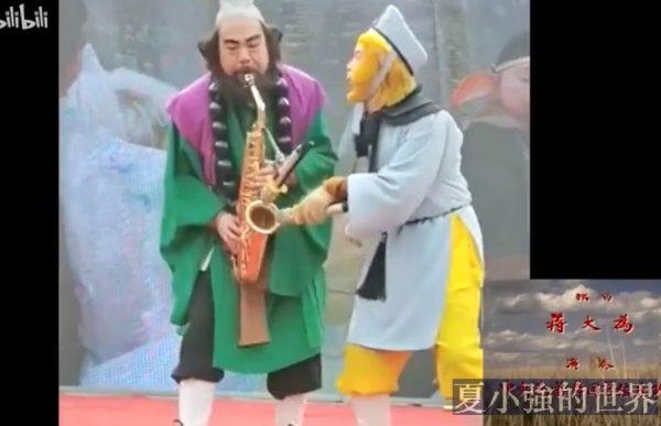 現代西游圖鑒(視頻)