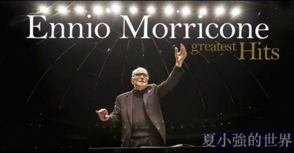 意大利作曲家莫里康內超長版經典音樂大合集