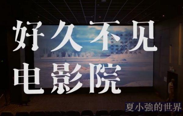 電影院最後離開的人(視頻)
