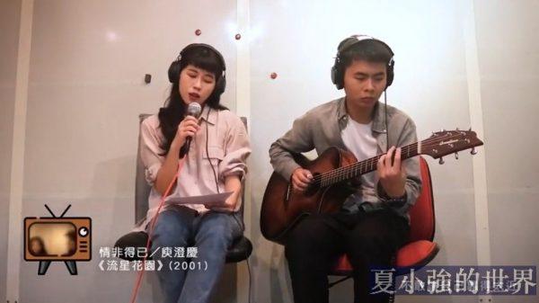 台灣二十年偶像劇經典串燒(視頻)