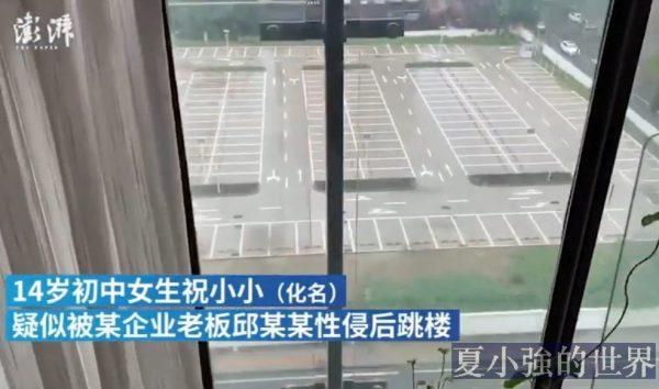 成都墜亡14歲女孩母親發聲:女兒看到小區有人跳樓時笑了,回家後不到10秒就跳樓了(視頻)