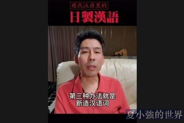現代漢語裡的日制漢語(視頻)