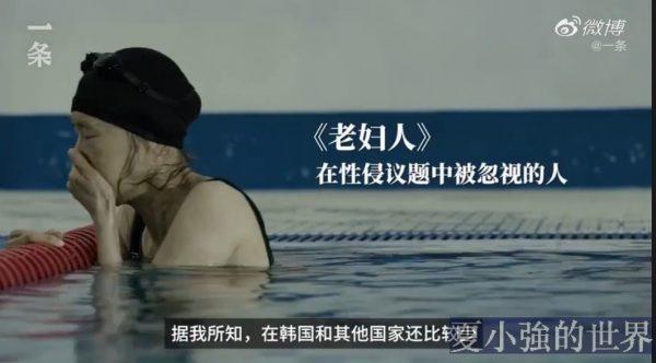 韓國影片《老婦人》:又是一個「無法說」「不敢說」的故事(視頻)