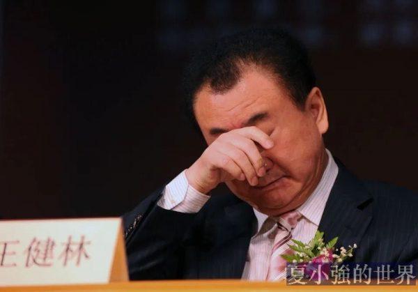 王健林:2020最慘的人