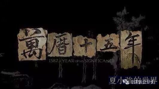 《萬曆十五年》:古代中國政治運行的底層邏輯