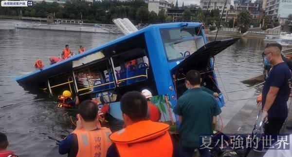 貴州公交車墜湖,到底是意外還是陰謀?