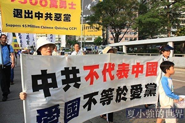 中共不代表14億中國人民的十個理由