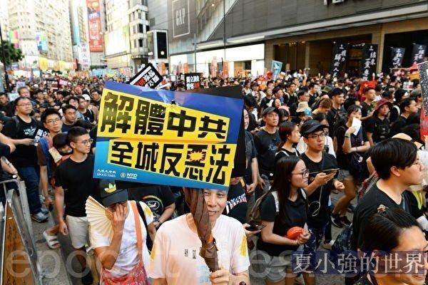 香港「一國兩制」擊垮中共「制度自信」