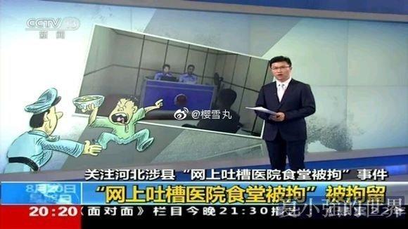 這不是段子!這是中國的荒誕現實