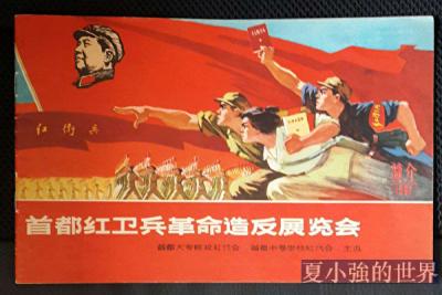 文革奇聞——紅色劫匪舉辦戰利品展覽會