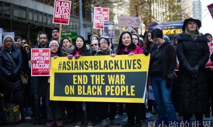 致支持黑命貴的華人
