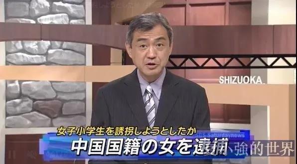 44歲中國籍女子在日本誘拐小學生被捕!日本網友憤怒:絕不放過!