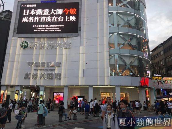 疫情期間台北電影院,是影迷的經典電影節