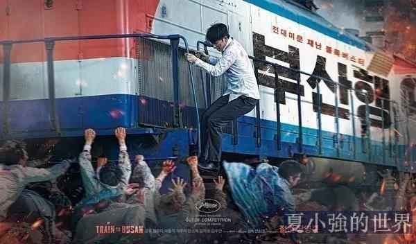 《釜山行》是一部深刻的電影嗎?