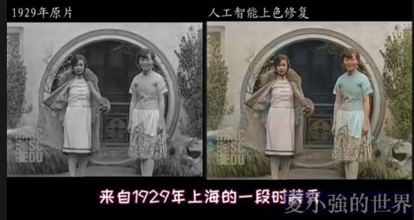 我用AI復原了百年前的上海時裝秀(視頻)
