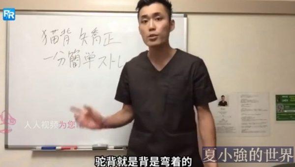 日式祕笈,教你1秒糾正圓肩駝背(視頻)