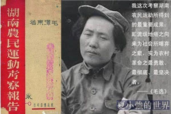 【秘密檔案】湖南農民運動是痞子運動