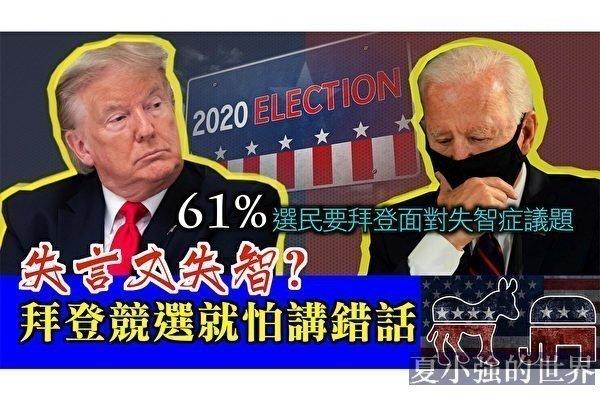 選舉百日之爭 川普強勢反彈