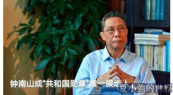 鐘南山的「 共和國勳章」徵求意見,是糊弄老百姓嗎?