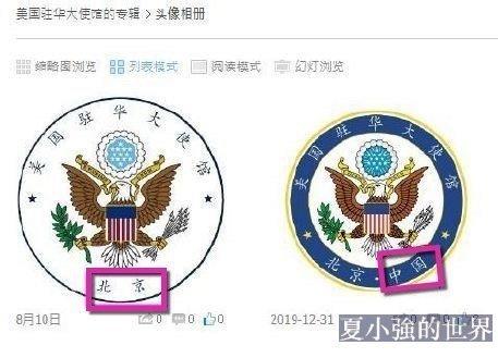 美國駐華使館換徽章釋脫鉤信號?