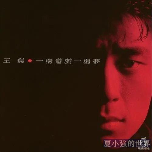 陳百強與王杰唯一一次首尾對唱,30年前一部劇,物是人非淚先流