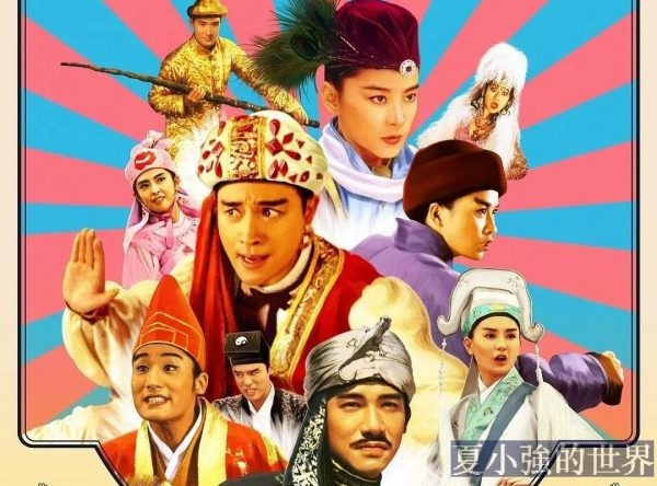 那些年喜歡過的香港電影