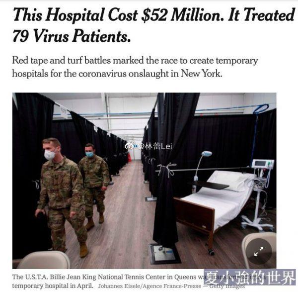 建造纽约方艙醫院!看看纽约市长白思豪的抗疫成果!