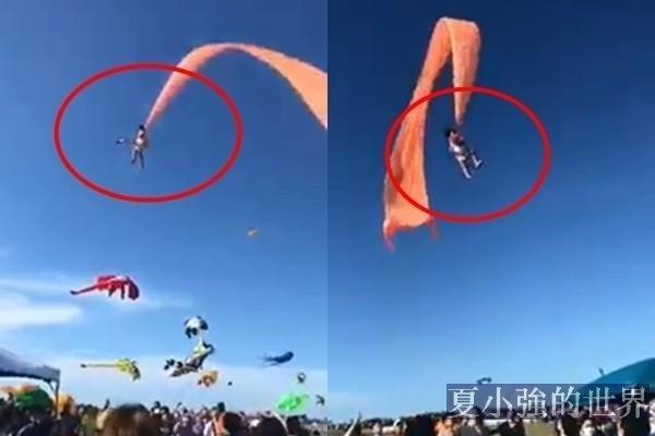 女童被風箏纏卷甩至空中(視頻)