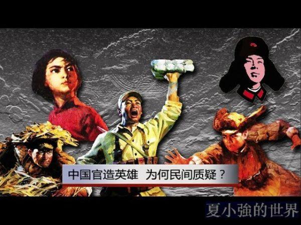 中共70年來宣傳的英雄人物之真面目