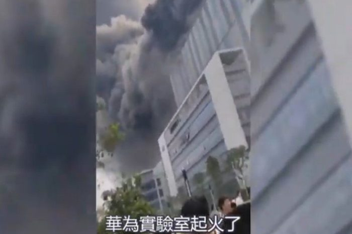 突發!廣東華為實驗室突發大火!(視頻)