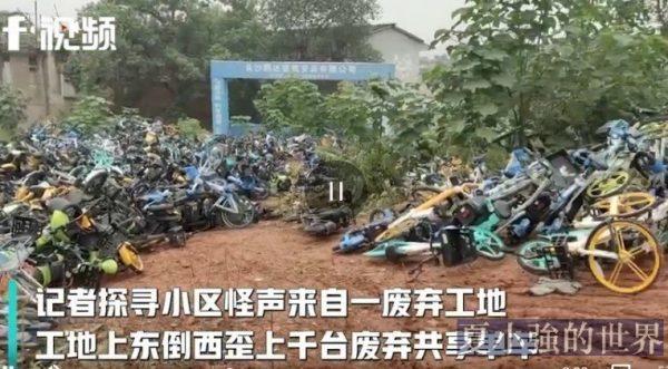 嚇人!廢棄共享單車傳出可怕求救聲(視頻)