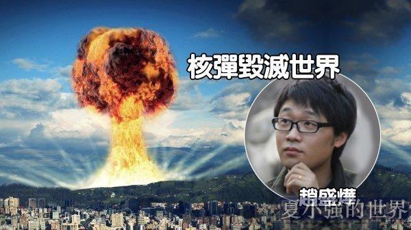 千枚核武器毀滅地球?文盲趙盛燁只是一個笑話