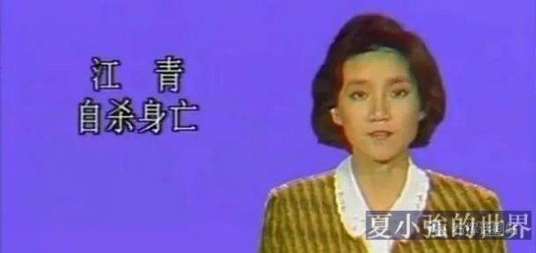 江青在文藝作品中的形像變遷
