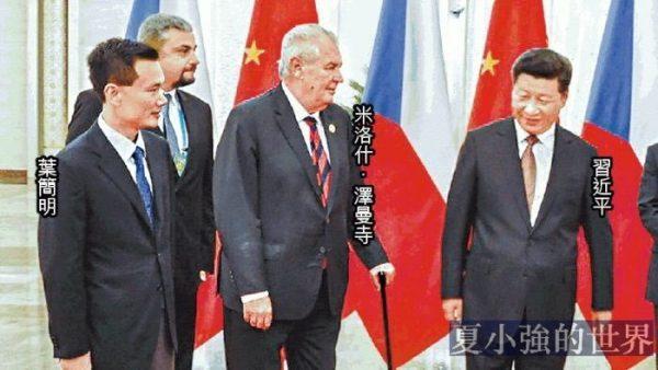 捷克總統顧問葉簡明的總後台是誰?