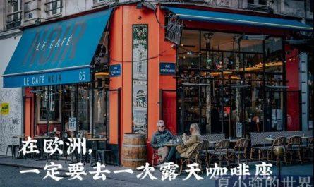 露天咖啡館