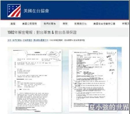 美國解密對台「六項保證」,試探還是亮劍?