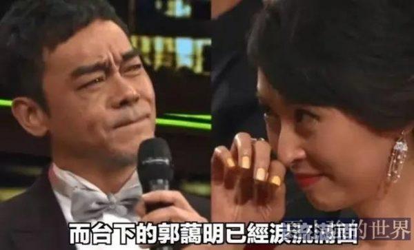 劉青云 郭藹明