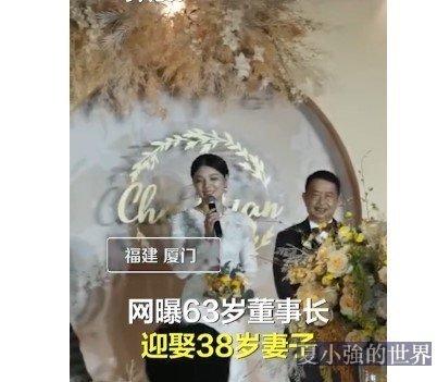 63歲上市公司董事長娶38歲妻子 新娘:愛情可以突破年齡界限(視頻)