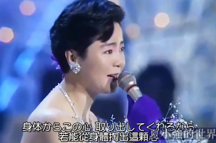 鄧麗君演唱《別れの予感 (別離的預感)》(視頻)