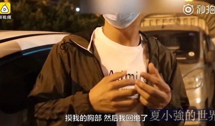 滴滴回應:女乘客性騷擾滴滴男司機行為屬實(視頻)