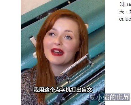 還記得之前那位拍化妝視頻的盲人姑娘嗎(視頻)