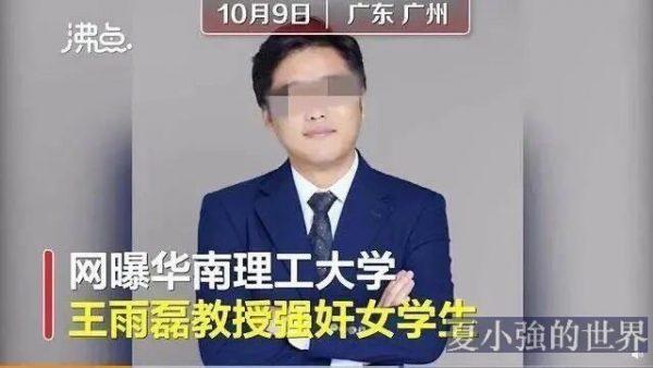 華南理工教授涉嫌性侵女生?別急著站隊,這劇情實在有點眼熟