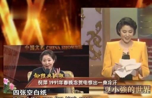 倪萍大姐,知道說謊是你們的工作,但是咱能不能不拿來炫耀?