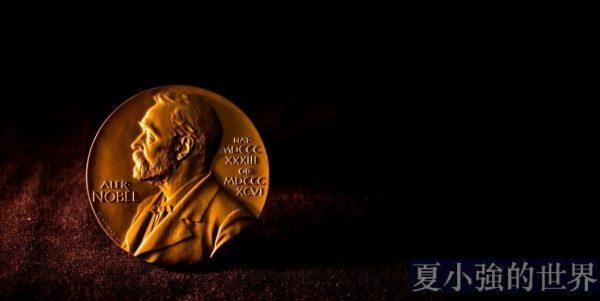 如何看待諾貝爾經濟學獎?