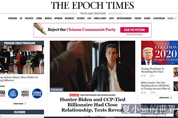 紐約時報攻擊大紀元 遭中英語網友反嗆